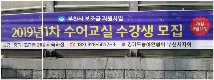 수어 교육 알림 현수막.