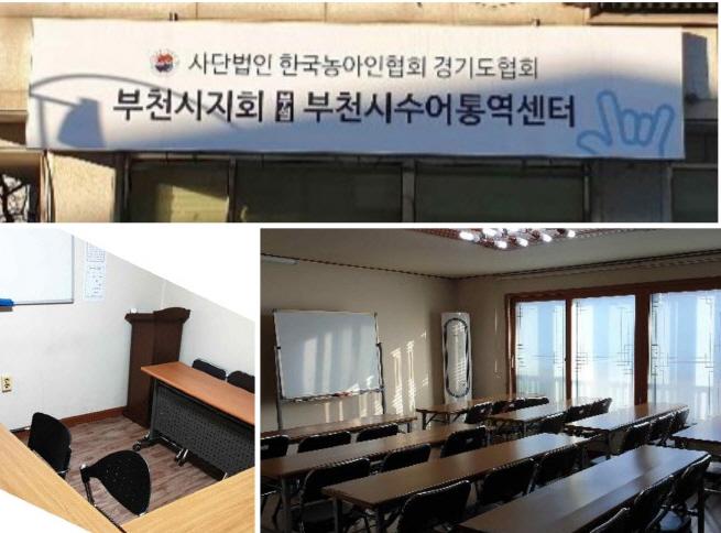 수어 교육이 진행되는 경기도농아인협회 부천시지회 교육실 모습.