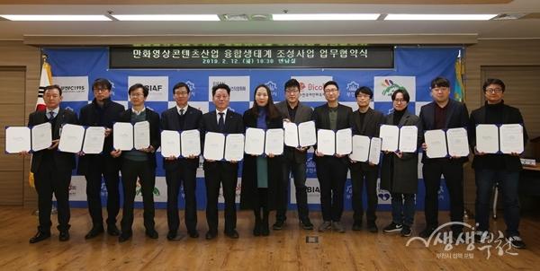 ▲ 만화영상콘텐츠산업 융합생태계 조성사업 업무협약