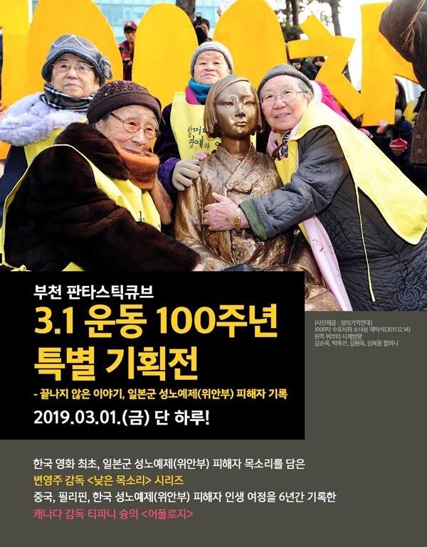 ▲ 2019년 3월 1일, 부천 독립영화전용관 판타스틱큐브 특별기획전 홍보배너