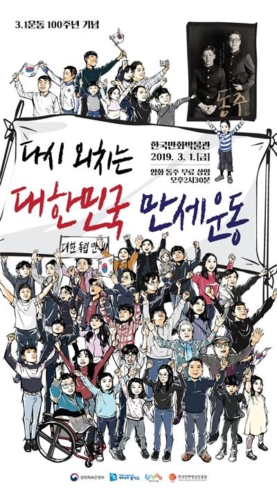 ▲ 한국만화박물관에서도 광장 외벽 3.1운동 기념 만화벽화 조성 등 다양한 행사를 마련한다.