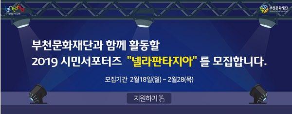 ▲ 부천문화재단 시민서포터즈 '넬라판타지아' 홍보안내문