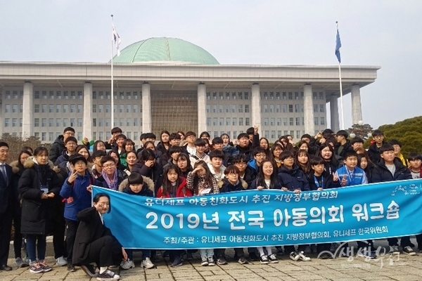부천시 아동참여위원회'아이 윌', 전국아동의회 워크숍 참여