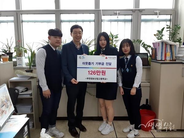 부천정보산업고, 축제 수익금으로 사랑의 기부금 전달