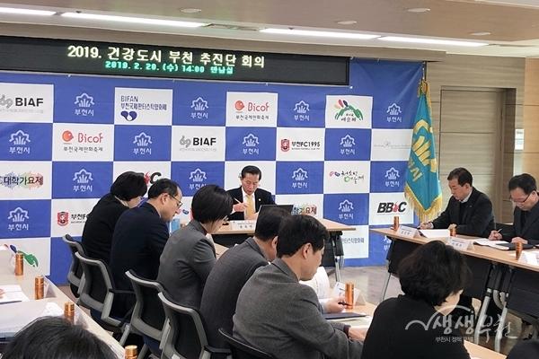 '건강도시 부천 만들기' 가속화…핵심·특화사업 추진