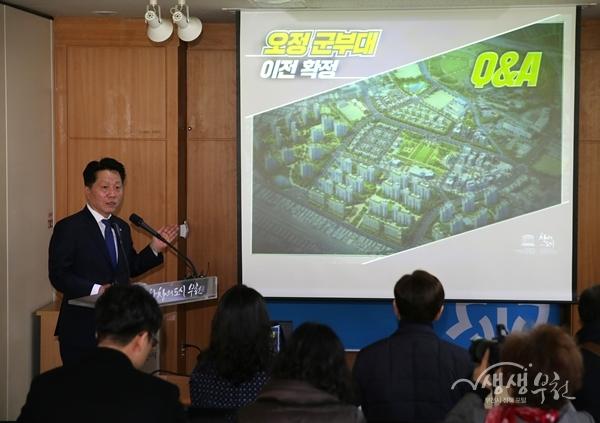 ▲ 장덕천 부천시장이 기자회견을 통해 오정군부대 이전과 개발계획에 대해 설명하고 있다.