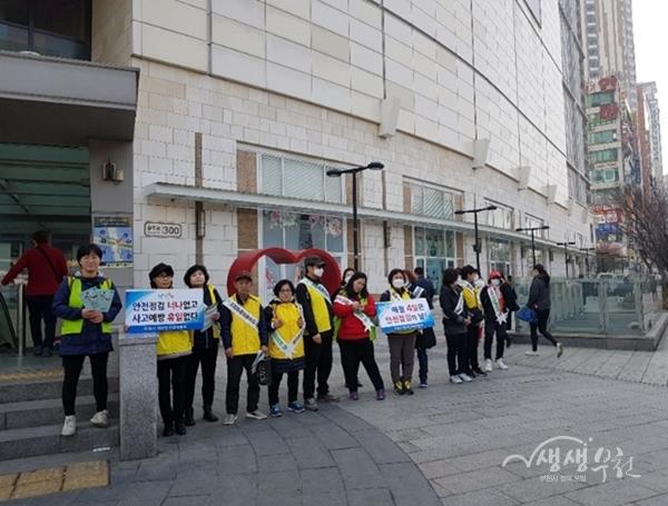 ▲ 제276차 안전점검의 날 안전문화운동 캠페인