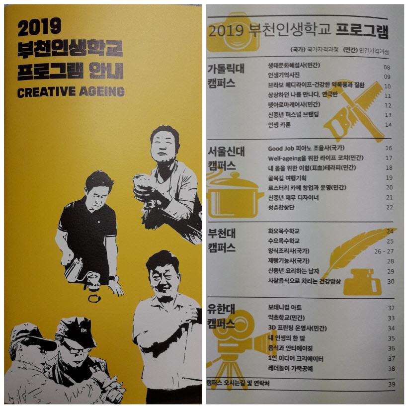 부천인생학교 팸플릿에 소개된 강좌 목록.
