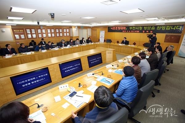 ▲ 장덕천 부천시장이 시민 초청 대화의 시간을 가졌다.