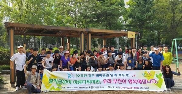 ▲ 아름다운 벌막공원을 만들기 위해 모인 벌사모 회원들