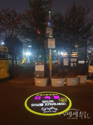 ▲ 상2동 쓰레기 무단투기 예방 LED 로고젝터 설치
