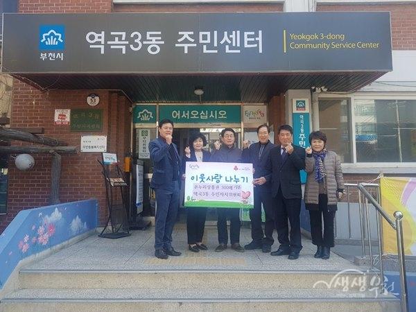 ▲ 역곡3동 주민자치위원회, 어려운 이웃 위한 사랑 전달