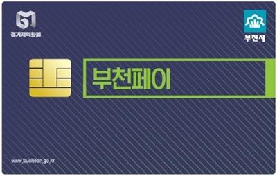 ▲ 부천페이 카드(도안)