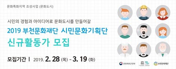 ▲ ▲ 2018 부천문화재단 시민문화기획단 '문화슬아' 활동사진
