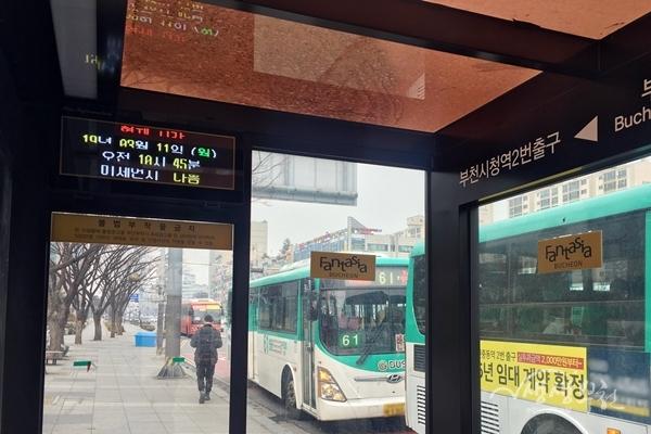 ▲ 실시간 미세먼지 정보를 제공하는 부천시 버스정보안내기