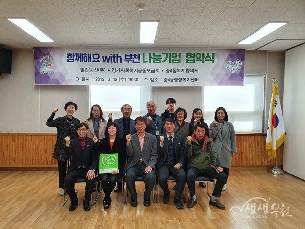 ▲ 중4동 복지협의체, 칠갑농산(주)과 나눔기업 협약 체결