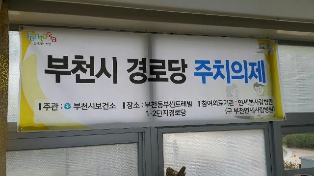 ▲ 거점 경로당 '주치의 제'