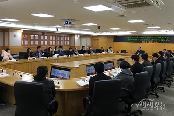 부천시 사회복지관 관리운영방안 연구용역 최종보고회 개최