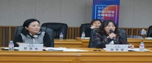 ▲ (왼쪽부터) 양정숙, 권유경 부천시의원이 부천시 문화다양성 조례에 대해 토의하고 있다.