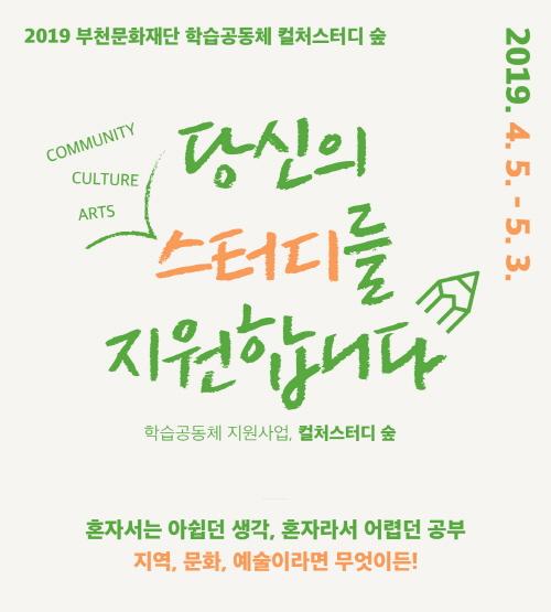 ▲ 2019 부천문화재단 학습공동체 컬처스터디 숲 모집 홍보물