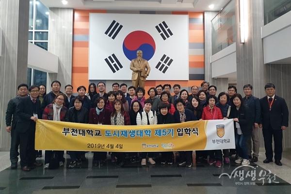 ▲ 제5기 부천시 도시재생대학 입학식