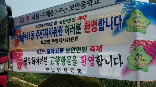 ▲ 송내1동 주민위원들을 환영하는 플래카드
