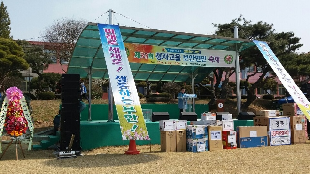 ▲ 송내1동 주민위원회 기증품과 경품