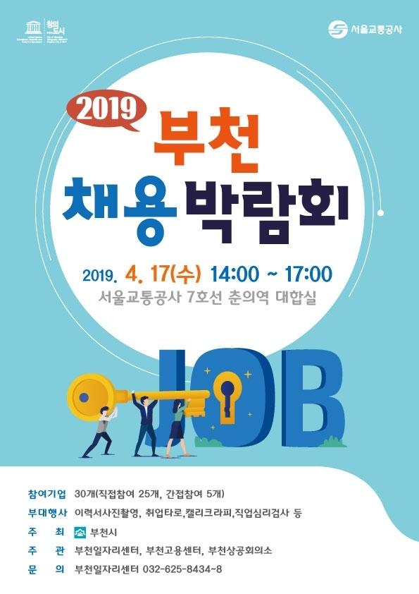 ▲ 4월 채용박람회 포스터