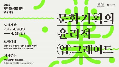 ▲ 2019 지역문화전문인력 양성과정 홍보물
