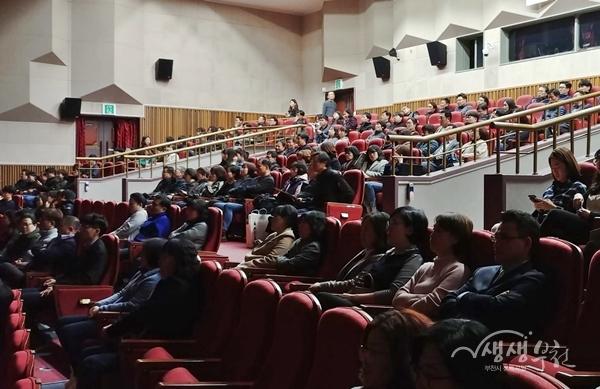 ▲ 부천시 직원들이 규제게혁 교육을 듣고 있다.