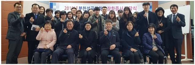 ▲ 2019년 부천성곡장학회 장학생들과 기념식