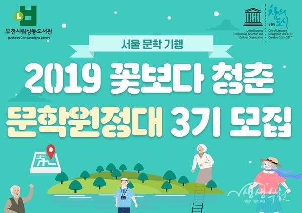 부천 상동도서관, 시니어 대상 '꽃보다 청춘 문학원정대'