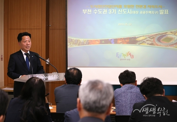 부천 대장동 일원 수도권 3기 신도시 지정발표