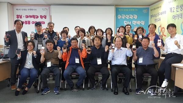 ▲ 홍보·마케팅과 창업 스마트폰 아카데미 개강식