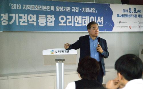 ▲ '2019 지역문화전문인력 양성기관 지정·지원사업'의 경기권역 통합 오리엔테이션 현장