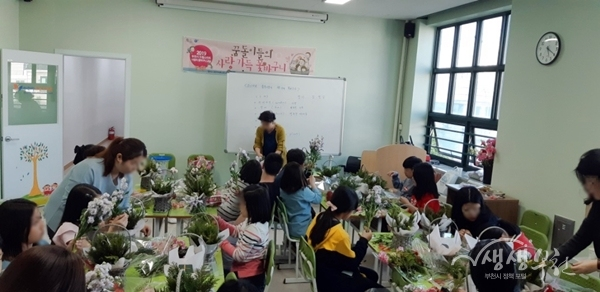 ▲ 부천시 드림스타트 사랑 가득 꽃바구니 교실