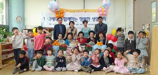 ▲ 복지협의체와 소새울 어린이집이 함께한  1‧3세대가 함께하는 행복한 생일잔치