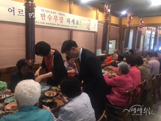 ▲ 중1동 복지협의체, 가정의 달 맞이「위안잔치」개최