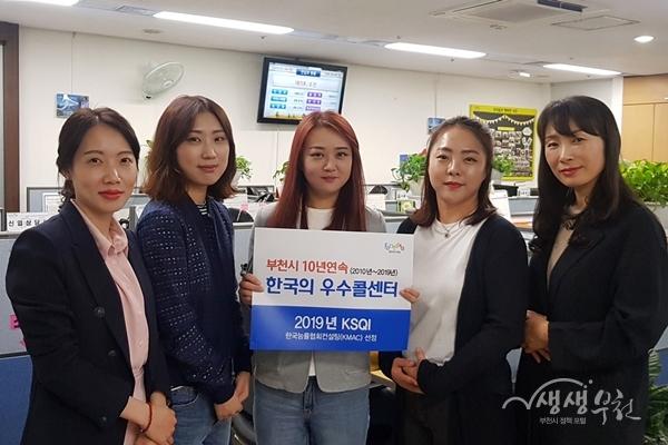 ▲ 부천시 고객상담콜센터가 10년 연속 '한국의 우수콜센터'로 선정됐다.