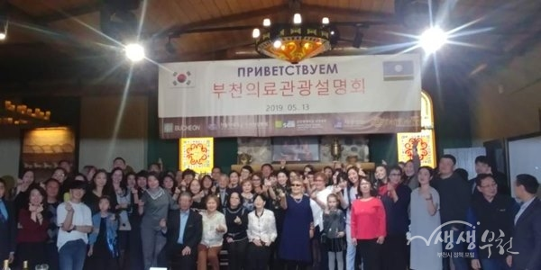 ▲ 러시아 야쿠츠크시에서 열린 부천의료관광설명회 참석자들이 기념촬영을 하고 있다.