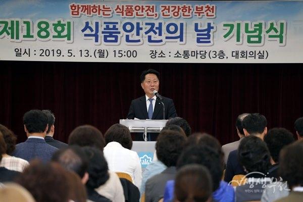 ▲ 장덕천 부천시장이 식품안전의 날 행사에서 기념사를 하고 있다.