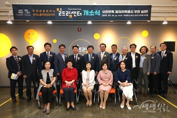▲ 일드림(Dream)센터 개소식 참여자들이 기념촬영을 하고 있다.