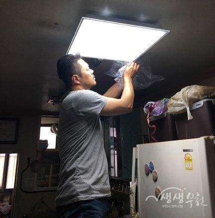 ▲ 성곡동 주거취약 홀몸 어르신가정 조명 무료교체