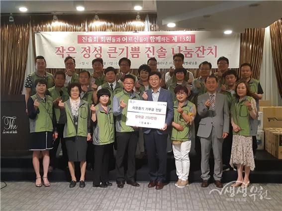 ▲ 진솔회 나눔 잔치 참석자들이 기념촬영을 하고 있다.