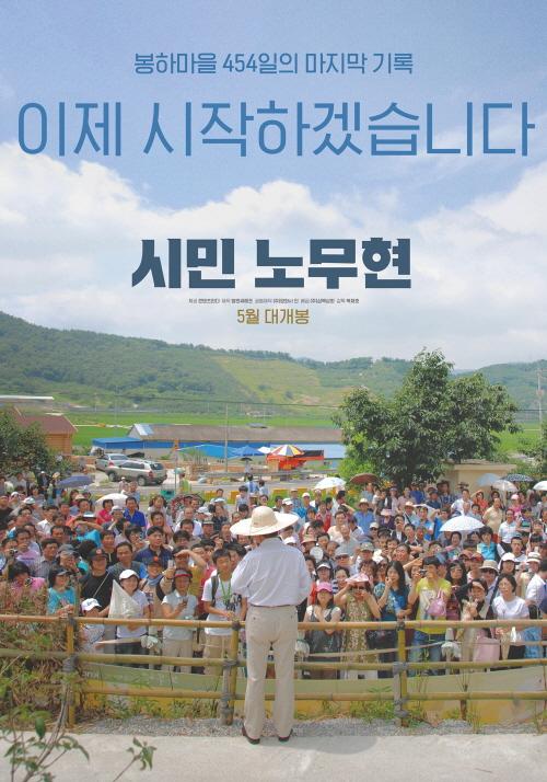 ▲ 영화 '시민 노무현' 포스터