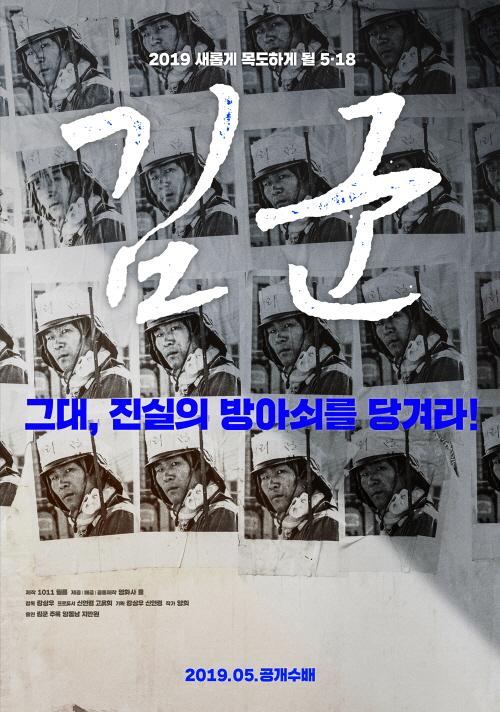 ▲ 영화 '김군' 포스터