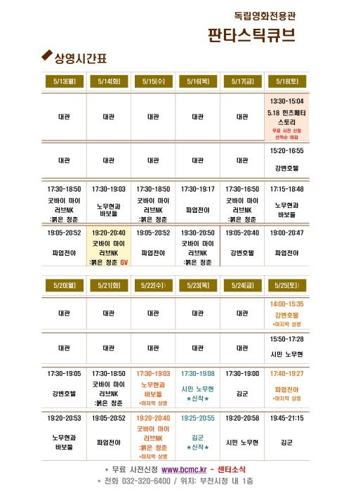 ▲ 독립영화전용관 '부천 판타스틱큐브' 5월 상영시간표