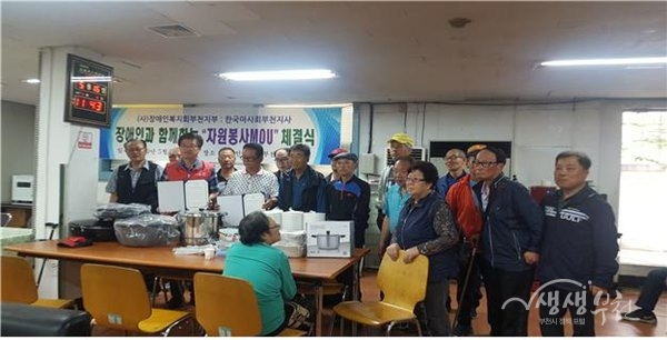 ▲ 경기도장애인복지회 부천시지부와 한국마사회 부천지사는 자원봉사 MOU를 체결했다.
