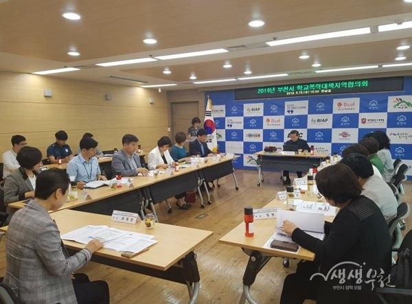 ▲ 부천시 학교폭력대책지역협의회