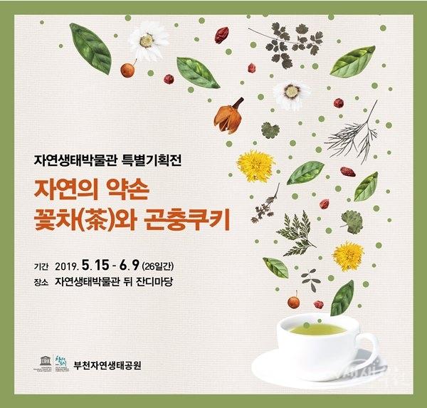 ▲ 자연생태박물관 특별기획전 포스터